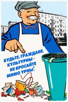 053. Советский плакат: Будьте, граждане, культурны - не бросайте мимо урны!