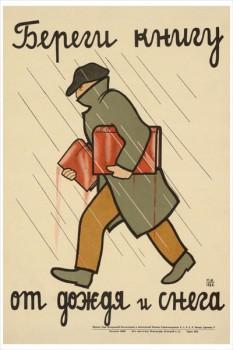 058. Советский плакат: Береги книгу от дождя и снега