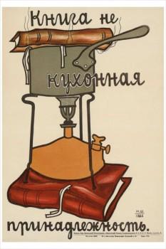 059. Советский плакат: Книга не кухонная принадлежность
