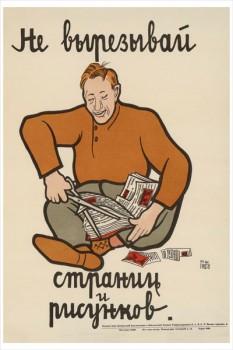 060. Советский плакат: Не вырезывай страниц и рисунков