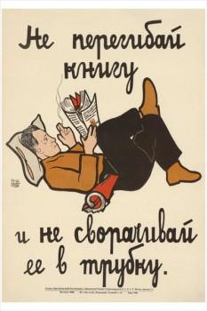 063. Советский плакат: Не перегибай книгу и не сворачивай ее в трубку