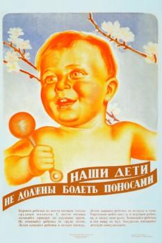 076. Советский плакат: Наши дети не должны болеть поносами