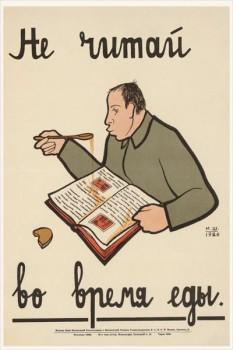 078. Советский плакат: Не читай во время еды
