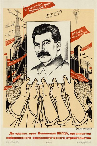 1014. Советский плакат: Да здравствует ленинская ВКП(б), организатор победоносного социалистического строительства