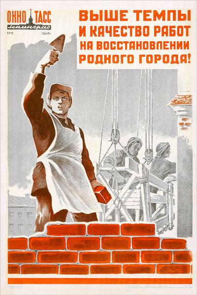 1027. Советский плакат: Выше темпы и качество работ на восстановлении родного города!
