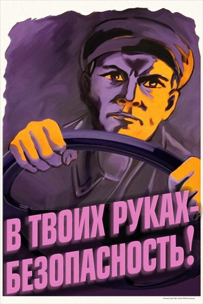 1032. Советский плакат: В твоих руках безопасность!