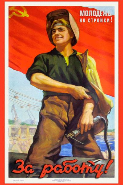 1036. Советский плакат: Молодежь, на стройки! За работу!