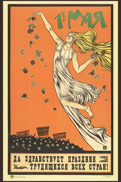 1059. Советский плакат: 1 мая. Да здравствует праздник трудящихся всех стран.