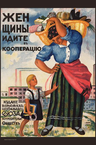 1083. Советский плакат: Женщины, идите в кооперацiю. Издание всероссiскаго центральнаго союза потребительных обществ.