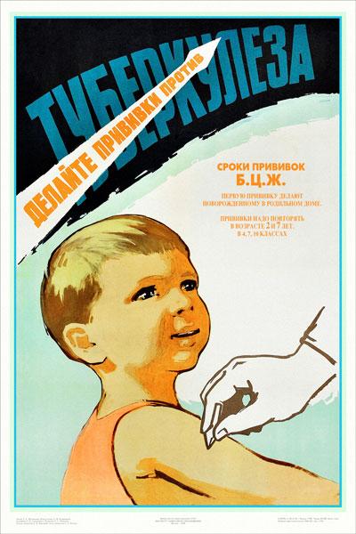 1101. Советский плакат: Делайте прививки против туберкулеза