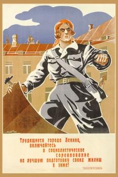 1191. Советский плакат: Трудящиеся города Ленина включайтесь в социалистическое соревнование на лучшую подготовку своих жилищ к зиме