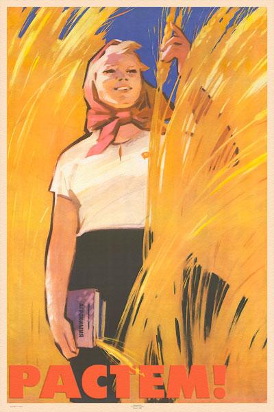 1210. Советский плакат: Растем!
