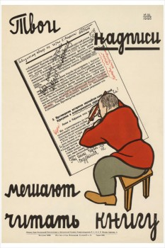 124. Советский плакат: Твои надписи мешают читать книгу