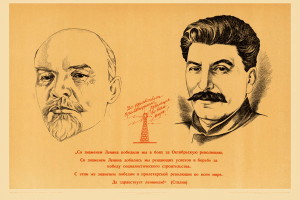 1241. Советский плакат: Да здравствует пролетарская революция во всем мире!