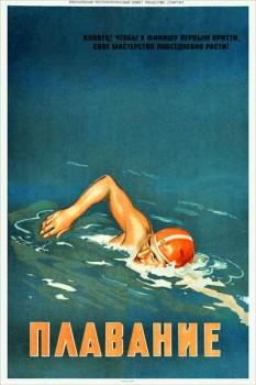 1252. Советский плакат: Советский плакат: Плавание