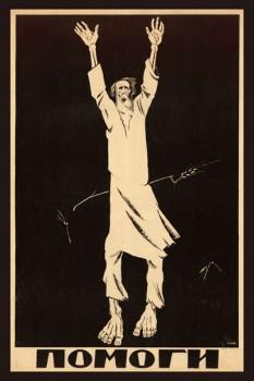 1273. Советский плакат: Помоги