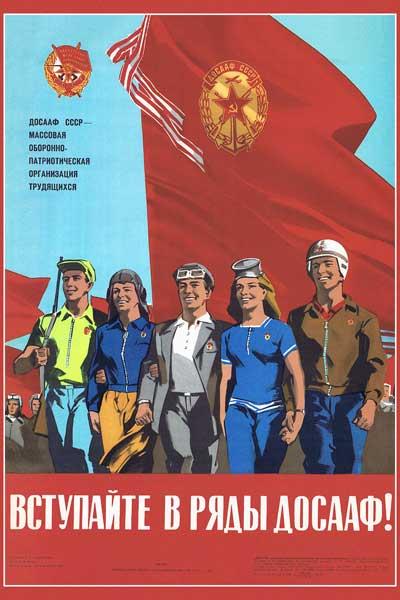 1291. Советский плакат: Вступайте в ряды ДОСААФ!