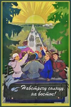1293. Советский плакат: Навстречу солнцу, на восток!