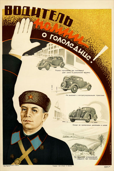 1331-2. Советский плакат: Водитель, помни о гололедице!