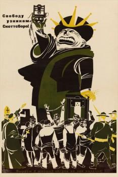 1538. Советский плакат: Свободу узникам Скоттсборо!