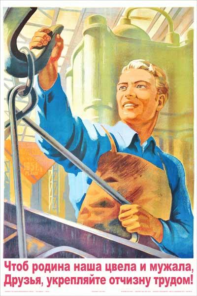 1333. Советский плакат: Чтоб родина наша цвела и мужала, друзья, укрепляйте отчизну трудом!