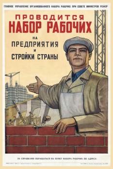 1342. Советский плакат: Проводится набор рабочих на предприятия и стройки страны