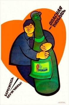 1347. Советский плакат: Опасная любовь - берегитесь мужчины!