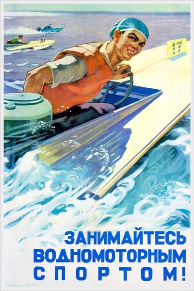 136. Советский плакат: Занимайтесь водномоторным спортом!