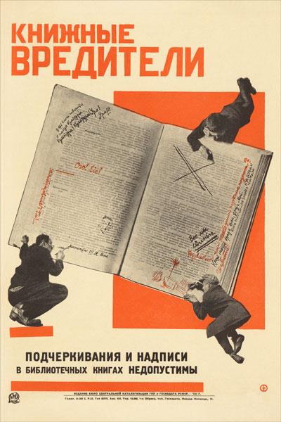 137. Советский плакат: Книжные вредители