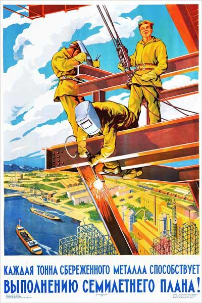 1370. Советский плакат: Каждая сбереженная тонна металла способствует выполнению семилетнего плана!