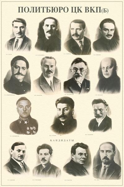 138. Плакат СССР: Политбюро ЦК ВКП(б)