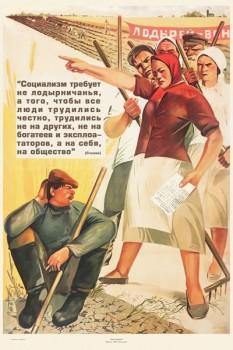 1381. Советский плакат: Лодырей - вон!