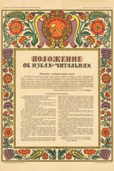 11385. Советский плакат: Положения об избах-читальнях