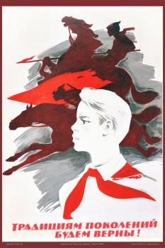 139. Советский плакат: Традициям поколений будем верны!