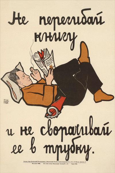 140. Советский плакат: Не перегибай книгу и не сворачивай ее в трубку