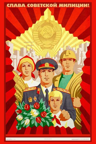 1404. Советский плакат: Слава советской милиции!