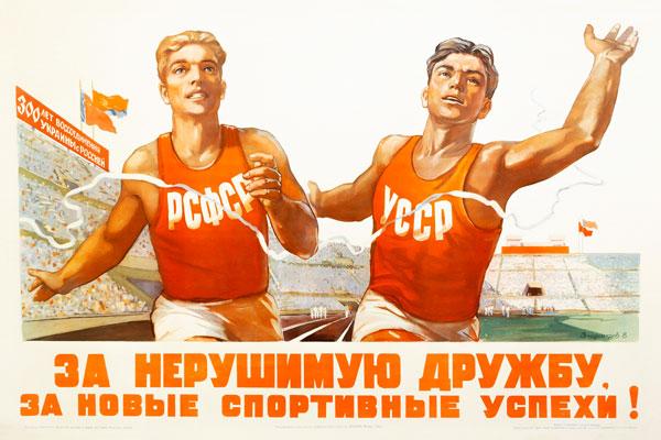 1448. Советский плакат: За нерушимую дружбу, за новые спортивные успехи!