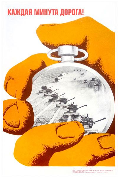 145. Советский плакат: Каждая минута дорога!
