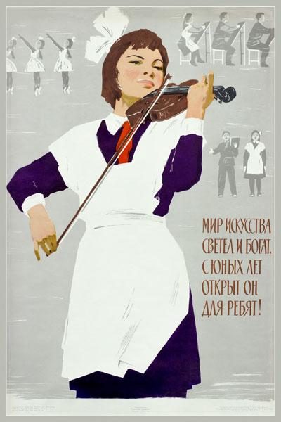 1463. Советский плакат: Мир искусства светел и богат. С юных лет открыт он для ребят!