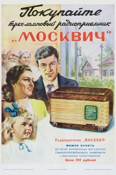 """1436. Советский плакат: Покупайте трех-ламповый радиоприемник """"Москвич"""""""