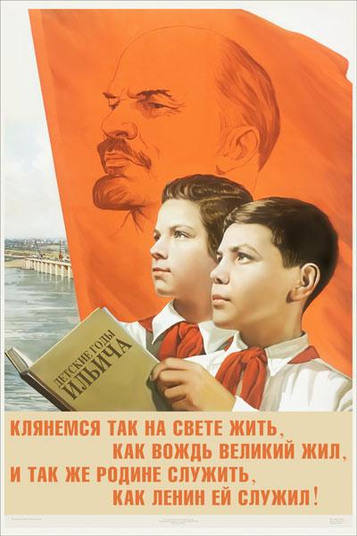 1513. Советский плакат: Клянемся так на свете жить...