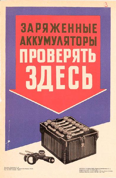 1514. Советский плакат: Заряженные аккумуляторы проверять здесь