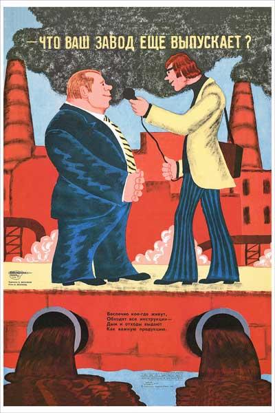 1514. Советский плакат: Что ваш завод еще выпускает?