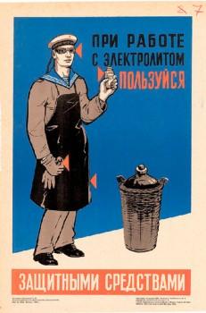 1515. Советский плакат: При работе с электролитом пользуйся защитными средствами