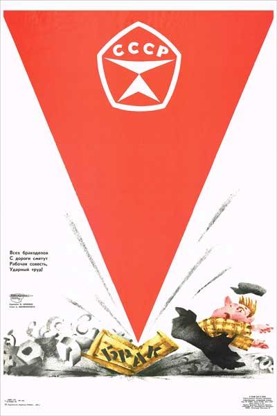 1515. Советский плакат: Брак