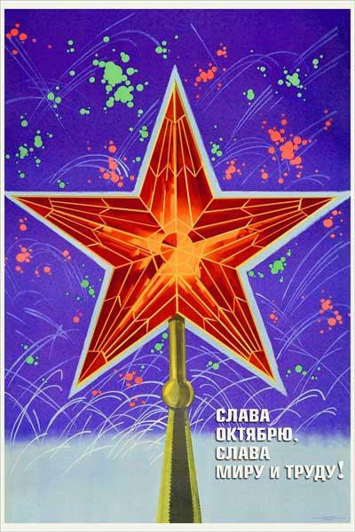 1516. Советский плакат: Слава Октябрю, слава миру и труду!
