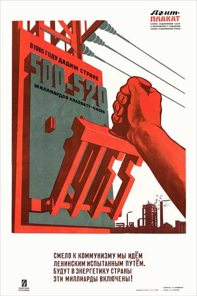 1517. Советский плакат: В 1965 году дадим стране 500 - 520 миллиардов киловатт-часов