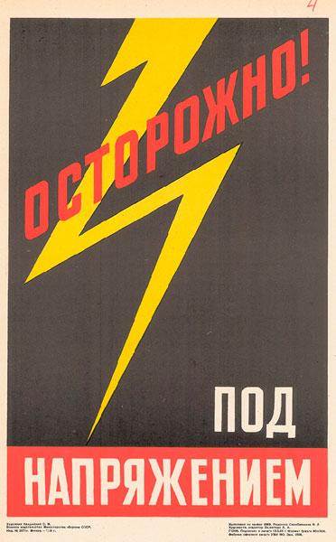 1518. Советский плакат: Осторожно под напряжением