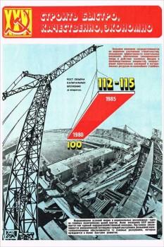 1519. Советский плакат: Строим быстро, качественно, экономно