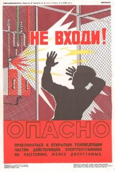 1519. Советский плакат: Не входи! Опасно.